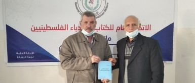 """قراءة في """"كتاب الإعلام الثقافي في إذاعة فلسطين"""""""