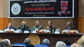 """الكاتب سعيد أبو غزة يوقع روايته"""" أحمر شفاه وبندقية تحت رعاية الاتحاد العام للكتّاب والأدباء"""