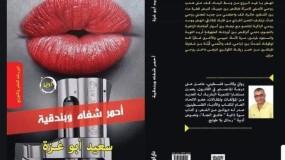 مستويات اللغة وتعدد الأصوات  في رواية أحمر شفاه وبندقية للكاتب سعيد أبو غزة