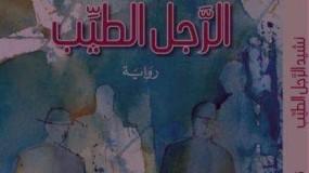 """رواية """"نشيد الرجل الطيب"""" للروائي """"قاسم توفيق"""" …إطلالة نقدية"""""""