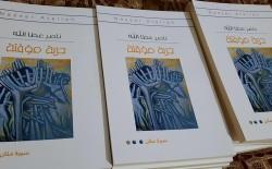 ناصر عطا الله وحريته المؤقتة