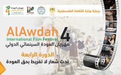 اهداء مهرجان العودة السينمائي في دورته الرابعة لأسرى سجون الاحتلال