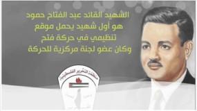 53 عاما على استشهاد القائد عبد الفتاح حمود
