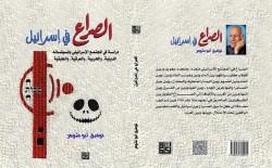 كتاب الصراع في إسرائيل الطبعة الرابعة