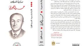 الاتحاد العام للكتاب والأدباء يصدر الأعمال الشعرية الكاملة للبحيري في ثلاثة أجزاء