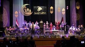 سفارة فلسطين تحي ليلة فلسطينية رمضانية في دار الأوبرا المصرية