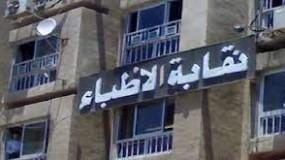 نقابة أطباء مصر : 1200 طبيب قرروا التطوع والذهاب لعلاج جرحى غزة