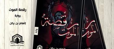 رقصة الموت رواية  الكاتبة إلهام بن يكن