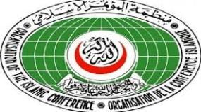 التعاون الإسلامي: اجراءات إسرائيل الأحادية انتهاك للقانون الدولي وقرارات الأمم المتحدة