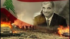 المحكمة الخاصة بلبنان: السجن مدى الحياة للمدان باغتيال رفيق الحريري