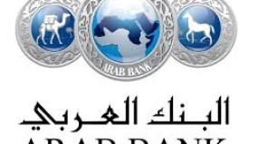 البنك العربي يرد على الدعوة القضائية الإسرائيلية ضده