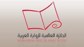 الإعلان عن الرواية الفائزة بالجائزة العالمية للرواية العربية 2020