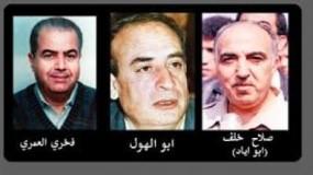 ثلاثون عاما على استشهاد القادة أبو إياد وأبو الهول والعمري