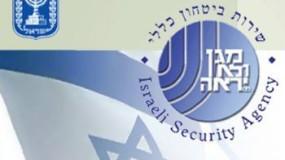الاحتلال يكشف عن اعتقال إسرائيلي بتهمة التعامل مع حماس
