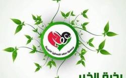 عطاء فلسطين توزيع الكفالة المالية للأيتام لأشهرمن 4-6 لعام 2019