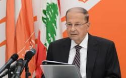 الرئيس اللبناني: نطالب بانسحاب إسرائيل من منطقة الغجر ومزارع شبعا وتلال كفار شوبا