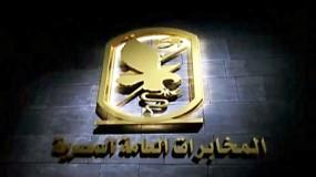لأول مرة.. جهاز المخابرات العامة ينظم منتدى دوليا لمكافحة الإرهاب بالقاهرة