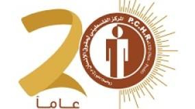 المركز الفلسطيني يعلن تفهم قرار تأجيل الانتخابات ويحمل إسرائيل المسؤولية