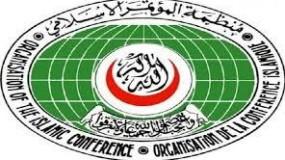 """""""التعاون الإسلامي"""" تقرر عقد اجتماع استثنائي لبحث تصريحات نتنياهو"""