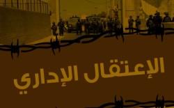 """سلطات الاحتلال تجدد الاعتقال الإداري للأسيرة """"فداء اخليل"""""""