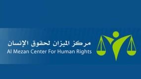 الميزان يُدلي بشهادته أمام لجنة الأمم المتحدة للتحقيق بالانتهاكات الإسرائيلية لحقوق الإنسان