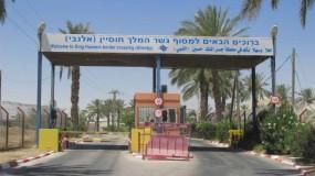 """الأردن يعلن إعادة فتح جسر """"الملك حسين"""" (الكرامة) بدءًا من الأحد وحتى إشعار آخر"""
