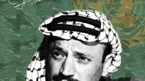 """مؤسسة """"ياسر عرفات"""" تفتح باب الترشيح لجائزة ياسر عرفات للإنجاز للعام 2020"""