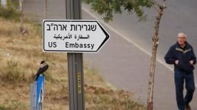 تلفزيون إسرائيلي: إغلاق القنصلية الأمريكية في تل أبيب