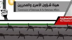 وفد من هيئة الأسرى بغزة يشارك أهالى الأسرى أفراحهم وأحزانهم